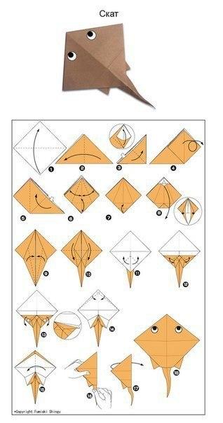 оригами скат