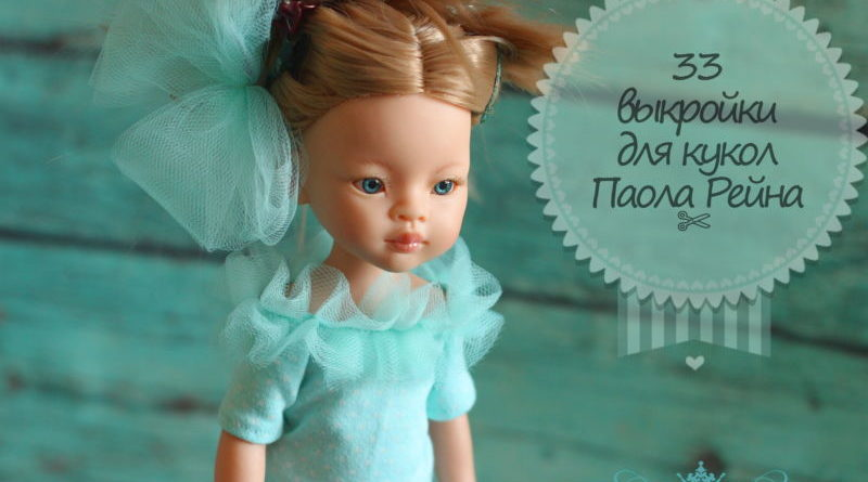 33 выкройки на куклу Паола Рейна