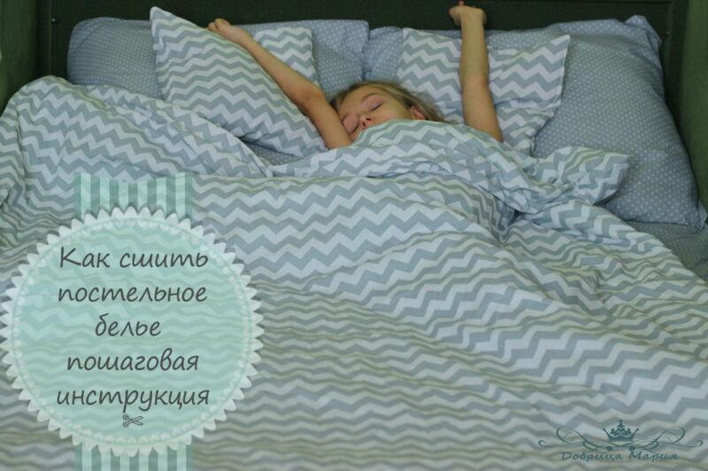 31138de48b18 Как сшить постельное белье 1,5 спальное своими руками (пошаговая инструкция)