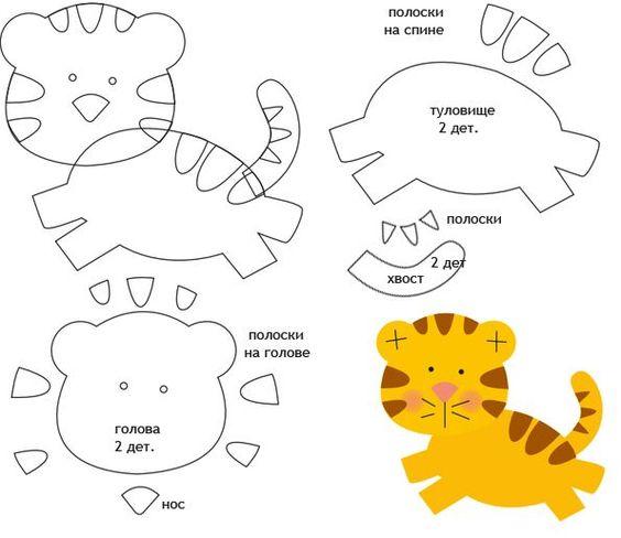 тигр из фетра