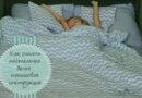 Как сшить постельное белье 1,5 спальное своими руками (пошаговая инструкция)