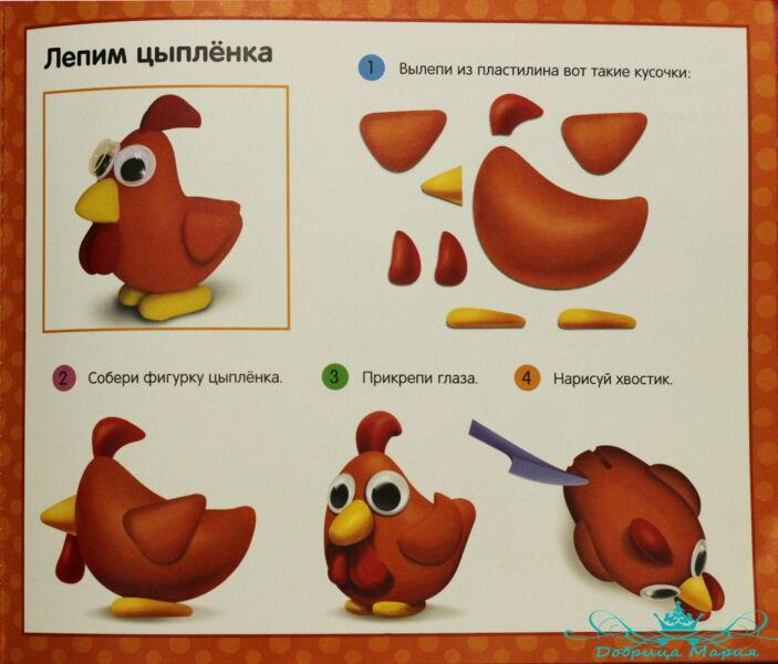 ceplenok-iz-plastilina-pochagovo- Животные из пластилина -14 легких поделок для детей и начинающих