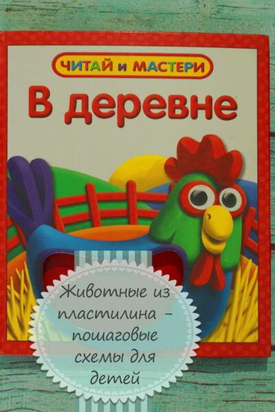 Животные из пластилина -14 легких поделок для детей и начинающих
