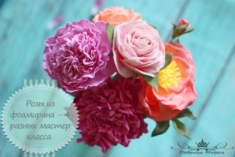 Мастер класс по розам из фоамирана – быстрый и простой способ изготовления розы без нагревания