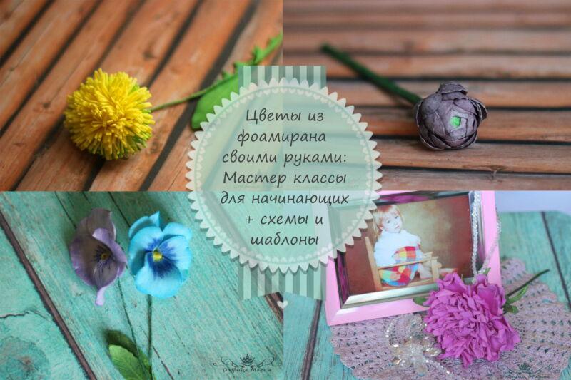 Цветы из фоамирана своими руками: мастер классы для начинающих + схемы и шаблоны