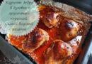 Куриные бедра в духовке с хрустящей корочкой: самый вкусный рецепт