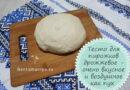 Тесто для пирожков дрожжевое — очень вкусное и воздушное как пух