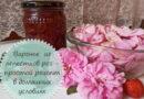 Как варить варенье из лепестков чайной розы — простой рецепт в домашних условиях